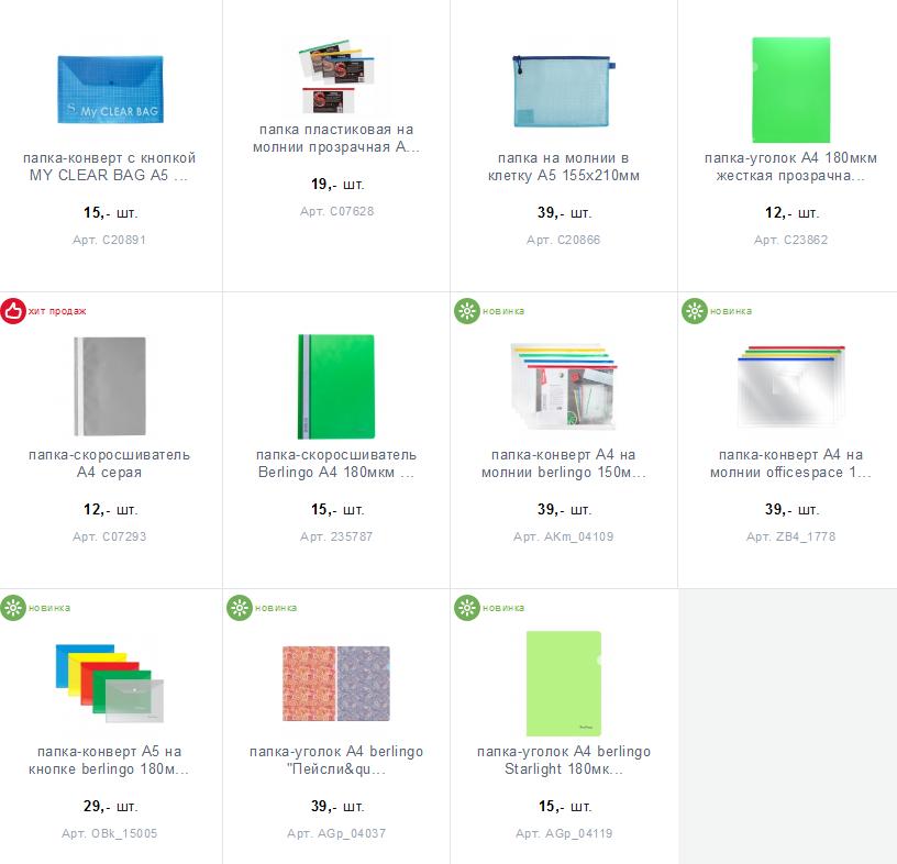 Папки, файлы, скоросшиватели